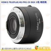 KENKO TELEPLUS HD PRO 2X DGX C-EF 2倍 增距鏡 公司貨 加倍鏡 CANON適用