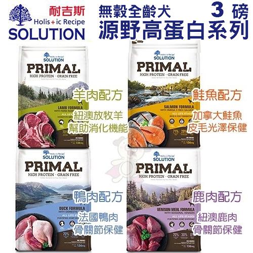 新耐吉斯SOLUTION-PRIMAL源野高蛋白系列-無穀全齡犬 鴨肉/鮭魚/鹿肉/羊肉配方 3磅 狗糧