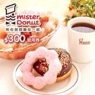 (2張組↘)【全台多點】Mister Donut $300抵用券