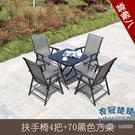 戶外桌椅 戶外休閒桌椅組合折疊庭院露天陽...