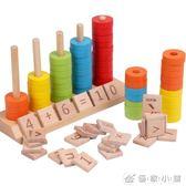 櫸木串珠數字計算架幼兒數學教具兒童學數學加減法珠算盤算術玩具  優家小鋪