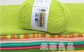 羊毛線團中粗毛線線球手工diy編織毛衣鉤針材料包 買一送一『米菲良品』