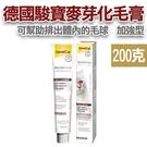 台北汪汪德國竣寶 麥芽化毛膏 (加強型)200克