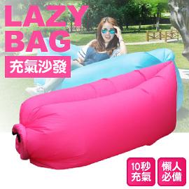 【LAZY BAG 快速充氣懶人充氣沙發床 粉】005K/折疊沙發/水上沙發/懶骨頭