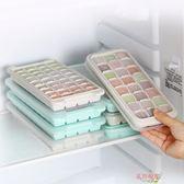 日式無毒硅膠冰格帶蓋子創意冰塊模具制冰盒輔食盒冰凍盒子冰棍模