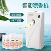 瑞沃自動空氣噴香機 廁所除臭 洗手間除異味擴香機衛生間加香機 奇思妙想屋