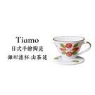 Tiamo日式手繪陶瓷手沖錐形濾杯 - V02山茶花