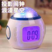 投影鬧鐘學生床頭個性靜音電子鬧鐘創意夜光懶人多功能兒童小鬧鐘