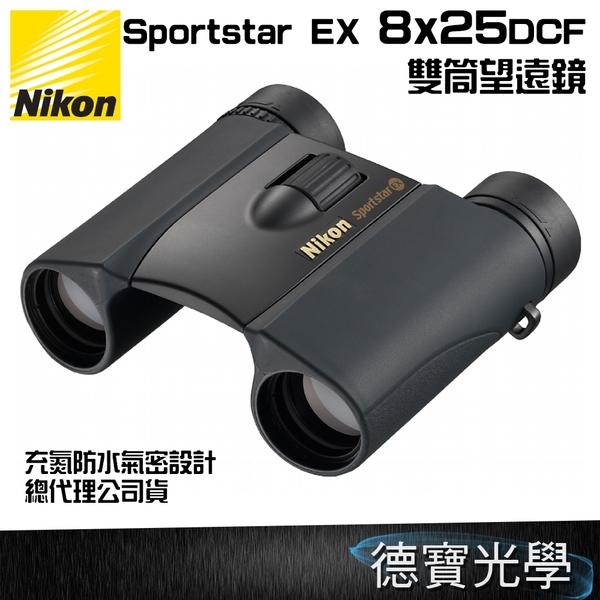 【送高科技纖維布+拭鏡筆】Nikon Sportstar EX 8x25 雙筒望遠鏡 國祥總代理公司貨 德寶光學
