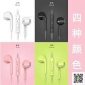 耳機/耳麥  耳機入耳式通用女生韓國迷你可愛粉帶麥K歌安卓蘋果手機vivo OPPO 一件免運