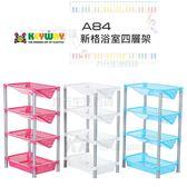 【九元生活百貨】聯府 A84 新格浴室四層架 浴室層架 組合層架 台灣製