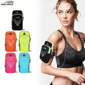 戶外跑步運動配件手機臂包男女款健身裝備手腕包臂袋可觸屏防水 生日禮物
