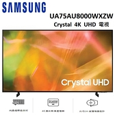 SAMSUNG 75型 Crystal 4K UHD電視 UA75AU8000WXZW