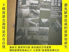 二手書博民逛書店2008年汶川地震建築震害圖片集罕見(大16開)5460 中國建