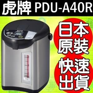 虎牌【PDU-A40R】日本製造微電腦大按鈕熱水瓶 PDU-A40R
