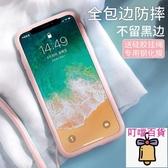 iPhoneX手機殼iphone11矽膠iphoneXR全包防摔xs高檔iphoneX包邊軟殼 叮噹百貨
