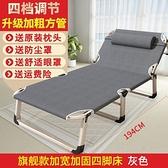 折疊床 單人午睡床 簡易床行軍床 家用陪護成人睡椅 辦公室午休床