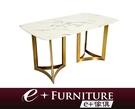 『 e+傢俱 』BT79 凱蒂 Katie 岩板餐桌 | 岩板家具 | 長餐桌 | 鈦金腳座 | 造型餐桌 | 現代餐廳