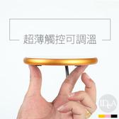 IDEA 觸控式防水保溫墊 加熱杯墊 可調恆溫加熱器 60度 坐月子保溫咖啡 溫母奶 溫牛奶茶具  冬天