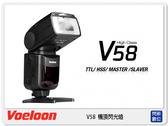 【分期0利率,免運費】Voeloon 偉能 V58 機頂閃光燈 高速同步TTL for Canon (湧蓮公司貨)