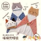 日式貓咪懶人披肩毯斗篷毛毯辦公室午睡保暖披風毯子【淘嘟嘟】