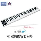 電子琴 便攜式手捲鋼琴88鍵盤專業版成人初學入門行動隨身電子鋼琴T