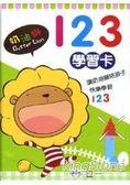 奶油獅123學習卡