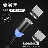 數據線 磁吸數據線磁鐵蘋果充電線器安卓type-c小米華為通用ipho 朵拉朵YC
