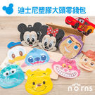 【迪士尼塑膠大頭零錢包吊飾】Norns ...