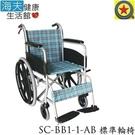 【海夫健康生活館】輪昇 通用型 輪椅(S...
