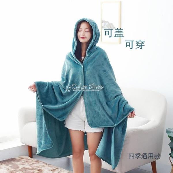 毛毯蓋腿辦公室冬天懶人毯子披肩斗篷學生午睡宿舍空調毯四季通用 SUPER SALE 交換禮物