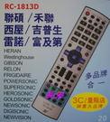 《長宏》吉普生/西屋/禾聯碩遙控器.液晶電視專用遙控器【RC-1813D】全系列通用.可刷卡,免運費~