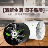 220V ~管道風機排氣扇廚房換氣扇6寸送風機排風扇強力抽風機衛生間150mm『新佰數位屋』