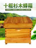 養蜂工具 蜜蜂中蜂蜂箱煮蠟全套杉木養蜂工具標準十框專用密峰意蜂平箱【美物居家館】