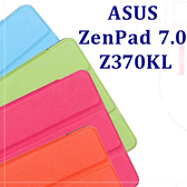 【三折斜立】華碩 ASUS ZenPad 7.0 Z370KL/Z370CG/Z370C P01W/P01V 專用平板卡斯特皮套/側掀式保護套