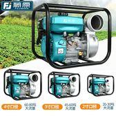 抽水機 藤原汽油機水泵農用灌溉2寸3寸4寸大流量大型吸水泵高揚程抽水機艾維朵