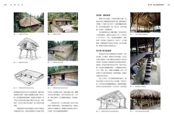 圖解台灣民居