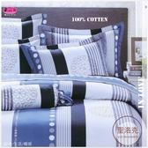 御芙專櫃『聖洛克』高級床罩組【6*7尺】特大 100%純棉 五件套搭配 MIT