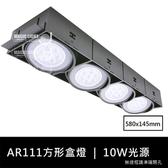 【光的魔法師 】黑色AR111長方形無邊框盒燈四燈 含10W聚光型燈泡全電壓-黃光