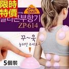 家用保健用品 拔罐器-一按式矽膠真空5件套中醫養身64af16【時尚巴黎】