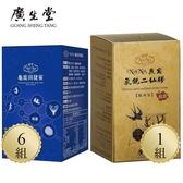 廣生堂 NANA龜鹿固捷靈(60入)6盒 送NANA燕窩氣銳二仙膠(30入)1盒