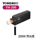 【EC數位】Yongnuo 永諾 YN-200 閃光燈 口袋燈 外拍燈 閃燈 攝影燈 200W 附燈罩 YN200