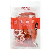 珍珍鱈香魚片40g【康鄰超市】