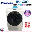 【信源】)11公斤 Panasonic滾筒洗脫烘洗衣機NA-VX90GL(左開)/NA-VX90GR(右開)