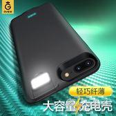 行動電源 蘋果7背夾行動電源電池iPhone7plus超薄手機殼8補光燈移動電源7p沖 果果輕時尚