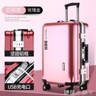 網紅拉桿箱女旅行箱20寸登機箱時尚大容量萬向輪可充電行李箱24寸 NMS蘿莉新品