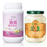 【老行家】350g濃醇即食燕窩+燕窩膠原蛋白(600顆/瓶)