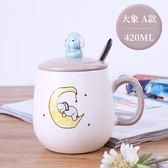 陶瓷馬克杯帶蓋勺可愛情侶杯子一對創意潮流韓版女學生咖啡杯 DN5945【VIKI菈菈】