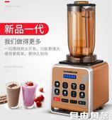 萃茶機全自動奶蓋機沙冰機冰沙機刨冰碎冰機小型商用榨汁機 後街五號