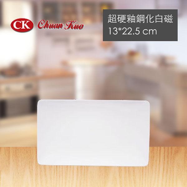 【CK】Rectangular Plate 長方盤 (12入)